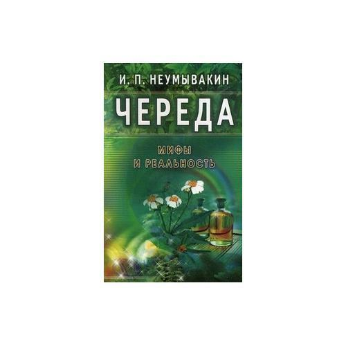 Russisches Buch Череда. Мифы и реальность Gesundheit Medizin здоровье медицина