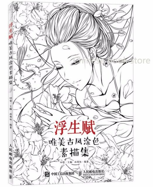 Chinese Ancient Figurecoloring Books Pencil Painting Book