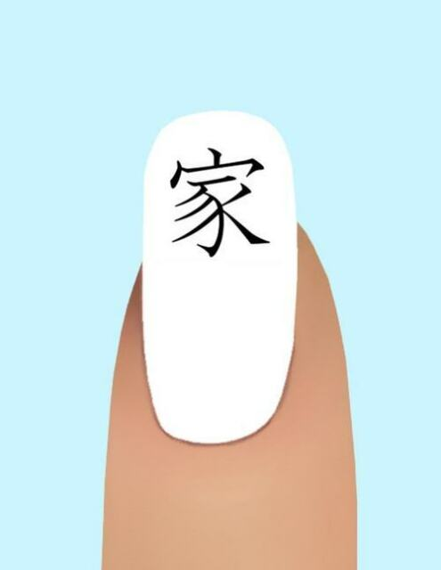 24 Japanese Symbol Family Ws Nail Art Decals 286 Ebay