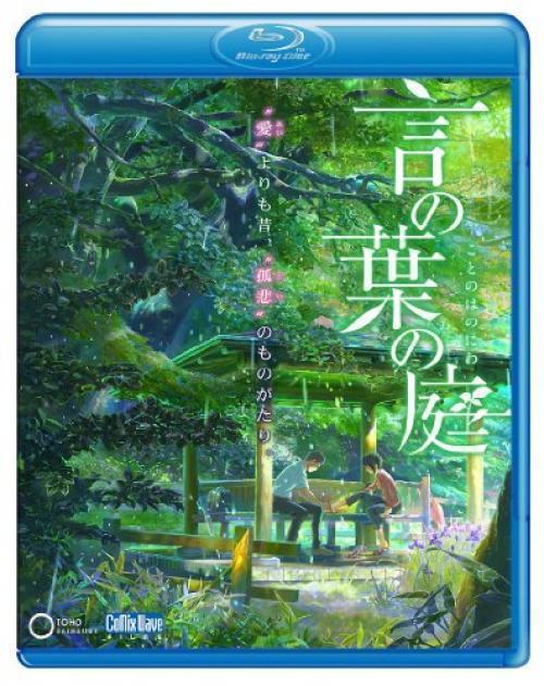 Garden of Words Kotonoha No Niwa English Subtitles Japan Blu-ray and ...