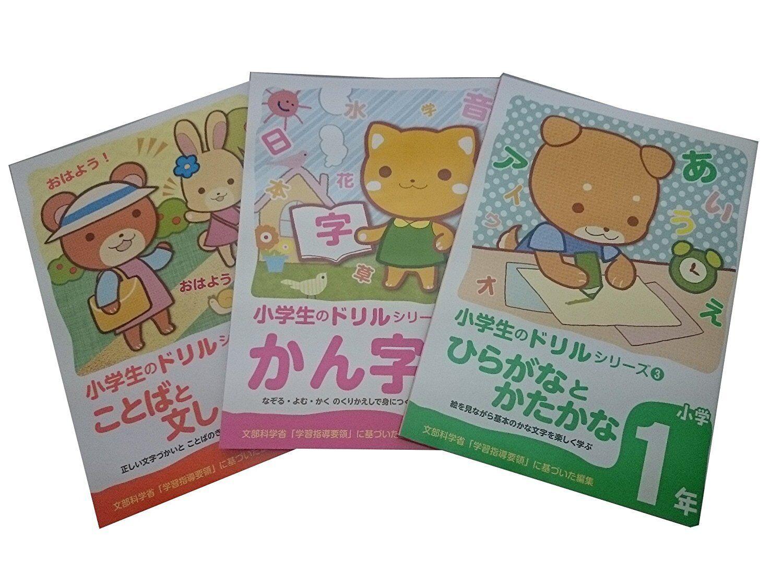 Kanji Hiragana & Katakana Workbook Drill for Japanese Elementary ...