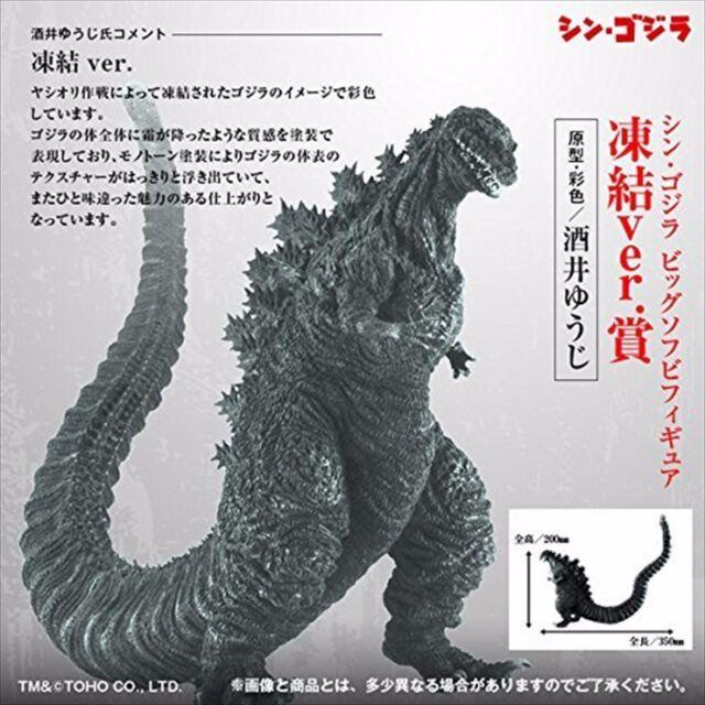 BANPRESTO Ichibankuji Torupaka Shin Godzilla Big Soft Vinyl Figure All Set of 3
