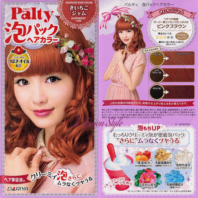 An Dariya Palty Bubble Trendy Hair Dye Color Dying Kit Set Raspberry Jam