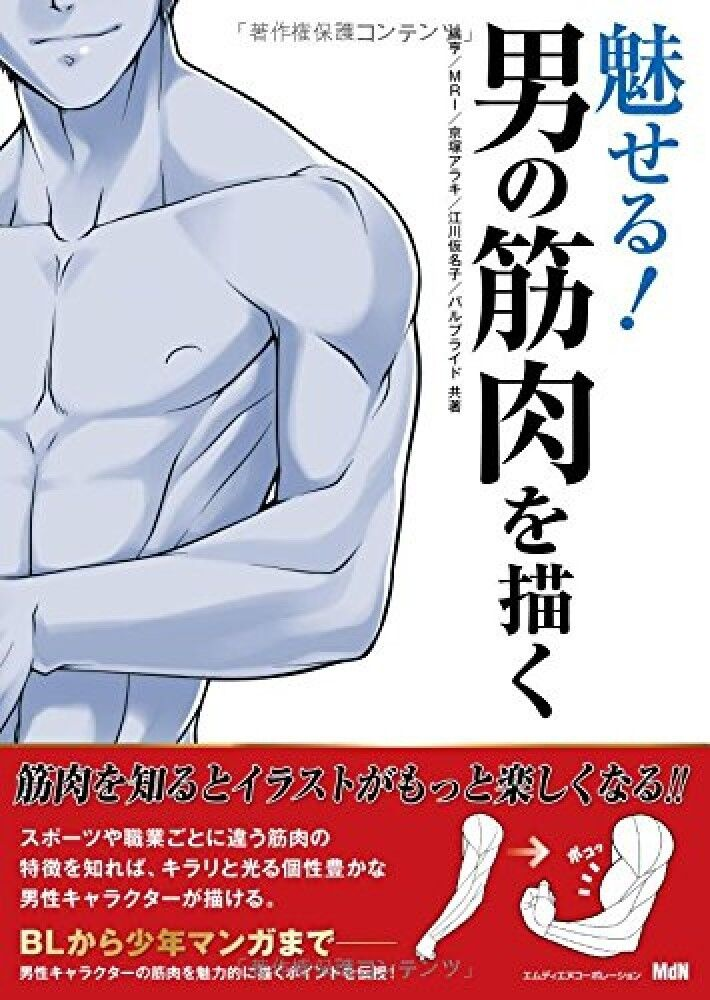 How To Draw Mens Guys Body Muscles Japan Art Anime Manga Design Guide Book
